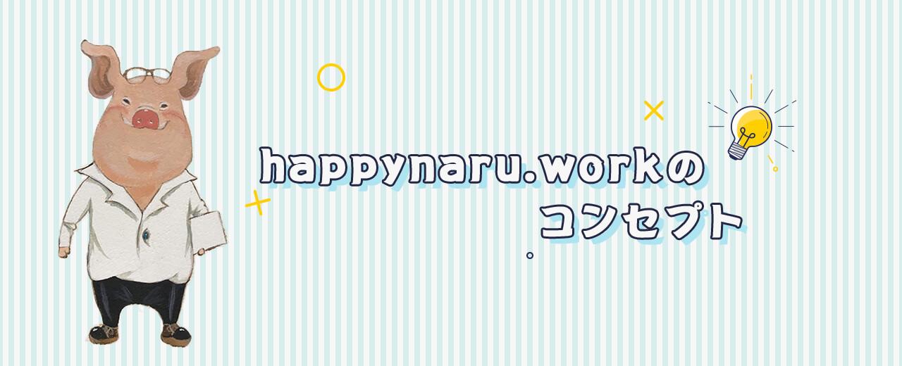 happynaru.workのコンセプト