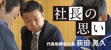 株式会社荻田建築事務所 社長の思い